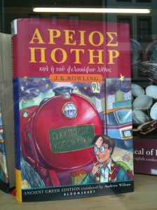Harry Potter in Ancient Greek - this has nothing to do with the Festival. I found this in book in Carlisle and forgot to post it up.